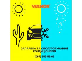 Советы по обслуживанию автомобильного кондиционера
