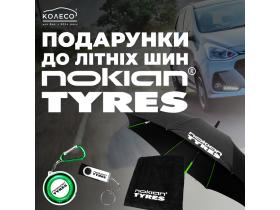 Подарки к летним шинам Nokian